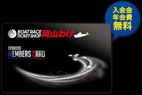 画像:ボートレースチケットショップ岡山わけ キャッシュレスメンバーズカード